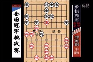 2016年飞神杯全国象棋冠军挑战赛:郑惟桐先胜申鹏