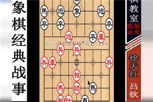 1983年全国象棋团体赛:吕钦先负徐天红