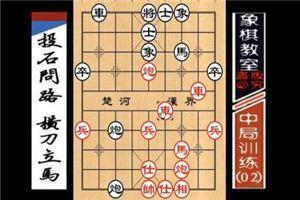 """""""职业棋手""""中局训练:投石问路、横刀立马"""