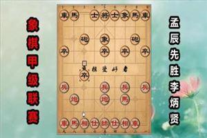 2017年全国象棋甲级联赛:孟辰先胜李炳贤