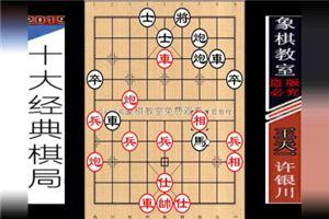 2012年温岭长屿硐天杯全国象棋国手赛:许银川先胜王天一