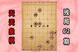 天天象棋残局挑战62期怎么过-通关攻略详解