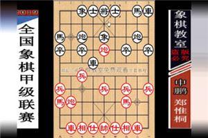 2019年全国象棋甲级联赛:郑惟桐先胜申鹏