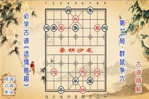 象棋古谱赏析《适情雅趣》第11局:群鼠争穴