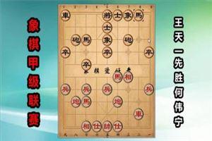 2017年全国象棋甲级联赛:王天一先胜何伟宁