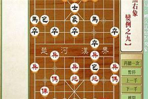 象棋开局系列教程仙人指路对兵局转兵底炮对飞象09