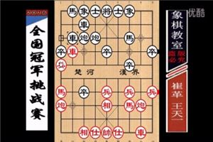 2016年飞神杯全国象棋冠军挑战赛:王天一先胜崔革