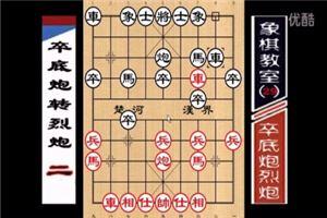 象棋开局系列教程仙人指路对卒底炮转列炮02