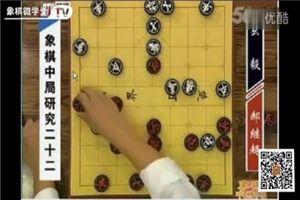 象棋中局研究(22)郝繼超vs幺毅-01