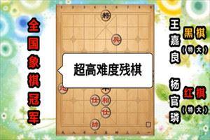1992年精彩象棋对局:杨官璘先胜王嘉良