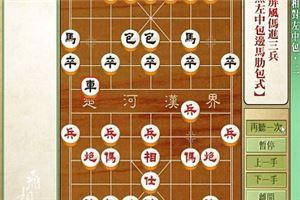 象棋开局系列教程飞相局之右相对左中炮02