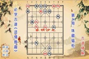 象棋古谱赏析《适情雅趣》第8局:珠藏韫柜