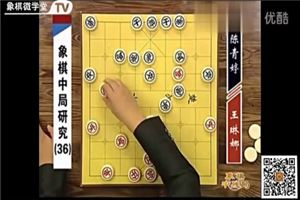 象棋中局研究(36)王琳娜vs陳青婷