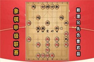 2017年全国象棋甲级联赛:赖理兄先负曹岩磊