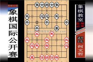 2019年象棋国际公开赛:何文哲先负赵玮