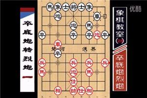 象棋开局系列教程仙人指路对卒底炮转列炮01