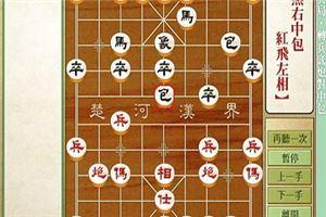 象棋开局系列教程仙人指路对兵局转兵底炮对中炮10