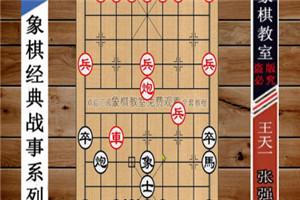 2011年全国智力运动会象棋赛:王天一先负张强
