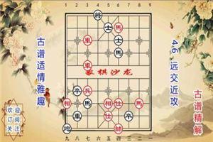 象棋古谱赏析《适情雅趣》第46局:远交近攻