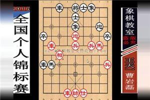 2018年全国象棋个人锦标赛:王天一先胜曹岩磊