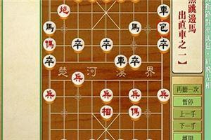 象棋开局系列教程仙人指路对卒底炮红飞左相02