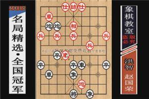 1990年全国象棋个人赛:洪智先负赵国荣
