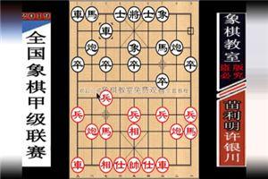 2019年全国象棋甲级联赛:许银川先胜苗利明