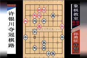 1996年全国象棋个人赛:孙勇征先负许银川