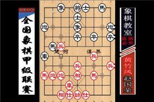 2016年全国象棋甲级联赛:黄竹风先和赵国荣