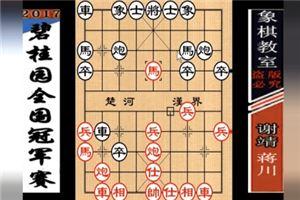 2017年碧桂园杯全国象棋冠军赛:蒋川先胜谢靖