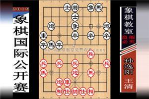 2019年象棋国际公开赛:王清先胜孙逸阳