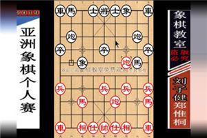 2019年亚洲象棋个人锦标赛:郑惟桐先胜刘子健