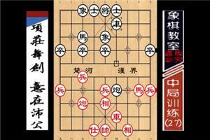 """""""职业棋手""""中局训练:项庄舞剑、意在沛公(27)"""