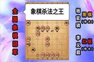1956年全国象棋个人赛:李义庭先胜杨官璘