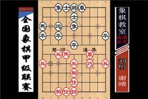 2016年全国象棋甲级联赛:谢靖先胜刘明