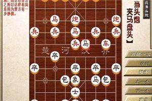 象棋开局系列教程反宫马应当头炮01-05