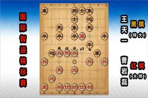 2019年国际智力运动联盟世界大师锦标赛:曹岩磊先胜王天一
