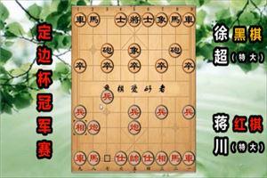 2019年定边杯全国象棋冠军邀请赛:蒋川先胜徐超
