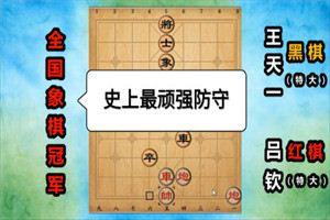 2015年象棋全国冠军南北对抗赛:吕钦先和王天一