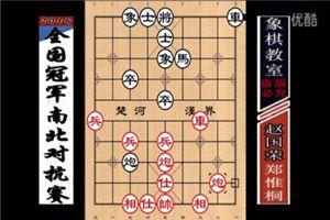 2016年全国象棋冠军南北对抗赛:郑惟桐先胜赵国荣