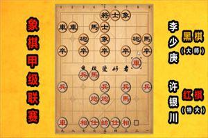 2019年全国象棋甲级联赛:许银川先负李少庚
