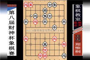 2020年财神杯象棋快棋赛:郑惟桐先胜王天一