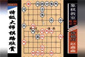 2009年磐安伟业杯全国象棋精英赛:赵鑫鑫先胜许银川