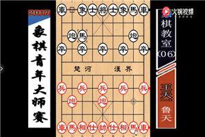 2017年高港杯象棋青年大师赛:鲁天先负王天一