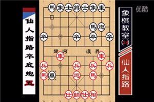 象棋开局系列教程仙人指路对卒底炮05