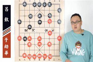 2007年中国象棋南北特级大师对抗赛:于幼华先负吕钦