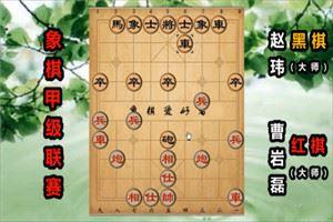 2019年全国象棋甲级联赛:曹岩磊先胜赵玮