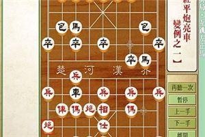 象棋开局系列教程仙人指路对兵局互跳左正马11