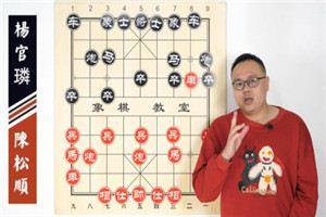 1953年杨陈十局赛:陈松顺先胜杨官璘