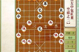 象棋开局系列教程仙人指路对兵局转兵底炮对中炮02